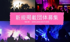 新規掲載団体、募集中!!