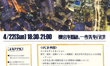 「WILLTICE」×「ぶっ覆す」共催【MEET UP EVENT】
