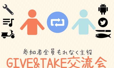 【開催延期】Give&Take交流会〜参加者全員もれなく主役〜