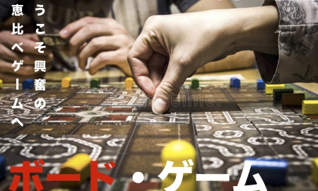 ボード・ゲーム〜ようこそ、興奮の知恵比べゲームへ〜