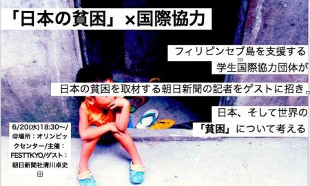 「日本の貧困」×国際協力