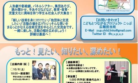 🍁学生児童文化フェス 2018秋🍁 -Children's Culture Exchange with Youth-