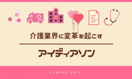 介護アイディアソン〜少子高齢化社会を支える若者の本気〜