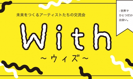 With〜ウィズ〜