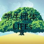 学生団体LIFEs