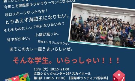 第3回学生団体合同新歓『学生団体さん、ごきげんよう!?〜スポーツと海外の秋を楽しめ!〜』