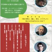 <学生団体の広報PR活動を定義する>イベントレポート