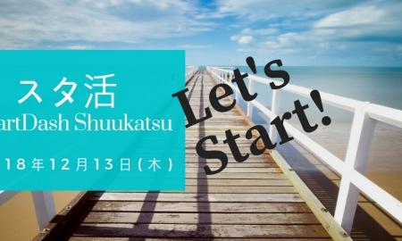 【20卒限定】スタートダッシュ就活「スタ活」第二弾