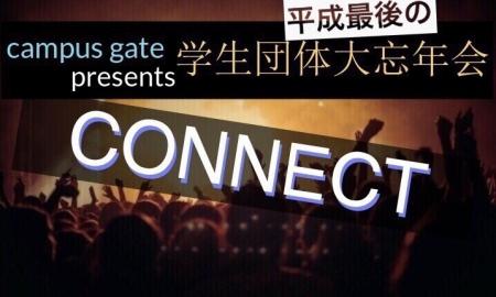 平成最後の学生団体大忘年会!!「CONNECT」
