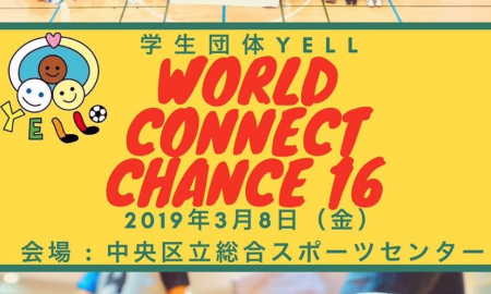 『World Connect Chance16』