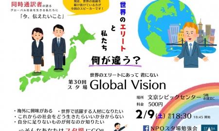 第30回スタ場〜世界のエリートにあって君にないGlobal Vision