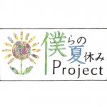 僕らの夏休みProject