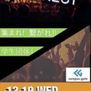<「CONNECT」~平成最後の学生団体大忘年会~>イベントレポート