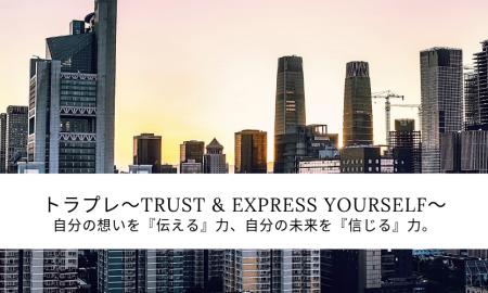 トラプレ〜trust & express yourself〜