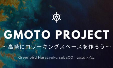Gmoto Project〜高崎にコワーキングスペースを作ろう!〜