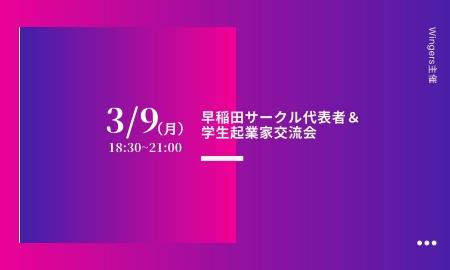 Wingers主催「早稲田サークル代表者&学生起業家交流会」