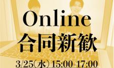 早稲田Online合同新歓