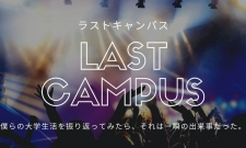 LAST CAMPUS(ラストキャンパス)