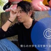 LAST CAMPUS Vol.3「豊嶋海斗(早稲田大学)」