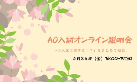 AO入試オンライン説明会