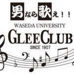 早稲田大学グリークラブ