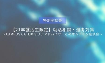 【21卒限定】今ある不安・課題を全て解消