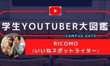 【学生YouTuber大図鑑Vol.1】RicoMo⦅いいねスポットライター⦆〜あなたの魅力、照らしに行きます〜
