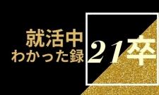 『就活中の記録』21卒就活生が就活中に得た知見・スキルを全公開!!