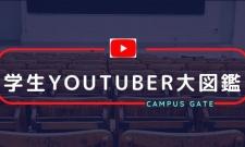 【学生YouTuber大図鑑】〜個人ブランディングから大学生活は大きく変わる〜