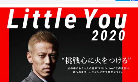 Little You 2020 本大会 ~夢へのスタートライン~