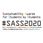 SASS2020実行委員