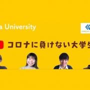 コロナに負けない大学生〜早稲田1年生が語るリアルな大学生活〜