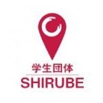 学生団体SHIRUBE