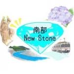 南部New Stone