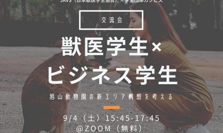 【交流会】獣医学生×ビジネス学生