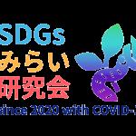 SDGsみらい研究会
